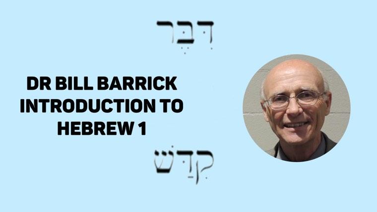 Hebrew Grammar 1